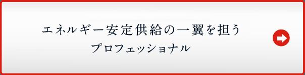 J-POWERジェネレーションサービス株式会社の企業ページはコチラ
